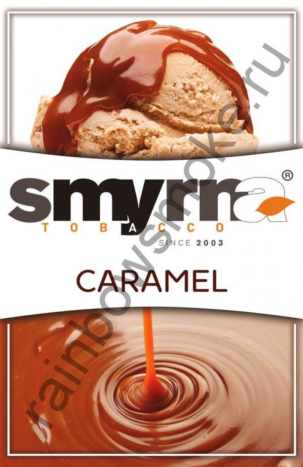 Smyrna 50 гр - Caramel (Карамель)