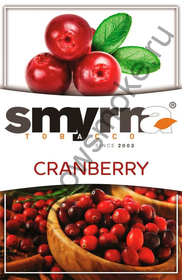 Smyrna 50 гр - Cranberry (Клюква)