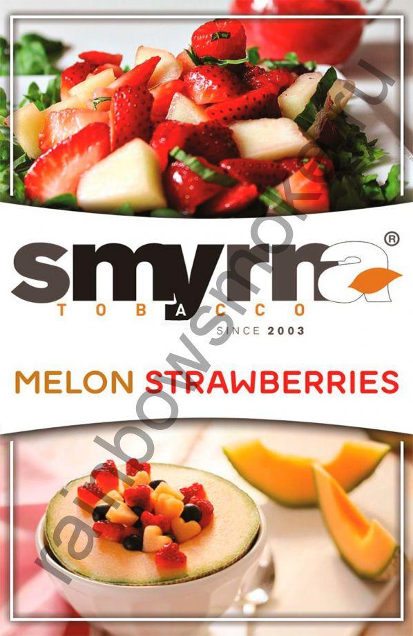 Smyrna 50 гр - Melon Strawberries (Дыня с Клубникой)