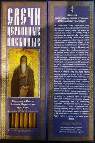 №18.Свечи восковые конусные с прополисом для домашней (келейной) молитвы , длина 21,5см., Ø 6мм. (20 шт. в коробочке)
