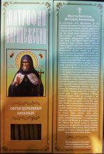 №19.Свечи восковые конусные с прополисом для домашней (келейной) молитвы , длина 21,5см., Ø 6мм. (20 шт. в коробочке)