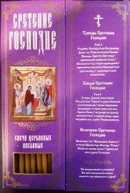 №21.Свечи восковые конусные с прополисом для домашней (келейной) молитвы , длина 21,5см., Ø 6мм. (20 шт. в коробочке)