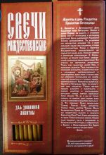 №22.Свечи восковые конусные с прополисом для домашней (келейной) молитвы , длина 21,5см., Ø 6мм. (20 шт. в коробочке)