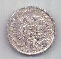 10 копеек 1815 г. XF