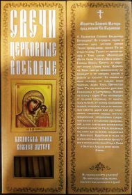 №23.Свечи восковые конусные с прополисом для домашней (келейной) молитвы , длина 21,5см., Ø 6мм. (20 шт. в коробочке)