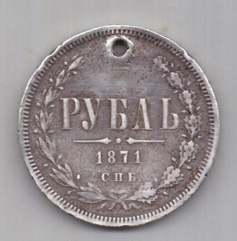 1 рубль 1871 г. редкий год