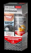 """Зубной порошок в готовом виде на камчатской черной глине серии """"Народные рецепты"""", туба 45мл"""