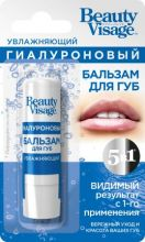 """Увлажняющий гиалуроновый бальзам для губ серии """"Beauty Visage"""", 3.6гр"""
