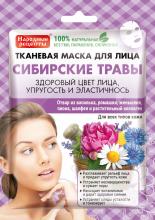 """Тканевая маска для лица """"Сибирские травы"""" серии """"Народные Рецепты"""", 25мл"""