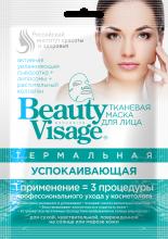 """Термальная тканевая маска для лица """"Успокаивающая"""" серии """"Beauty Visage"""", 25мл"""