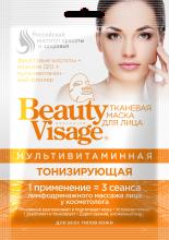 """Мультивитаминная тканевая маска для лица """"Тонизирующая"""" серии """"Beauty Visage"""", 25мл"""