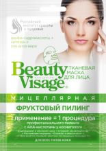 """Мицеллярная тканевая маска для лица """"Фруктовый пилинг"""" серии """"Beauty Visage"""", 25мл"""