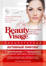 """Плацентарная тканевая маска для лица """"Активный лифтинг"""" серии """"Beauty Visage"""", 25мл"""