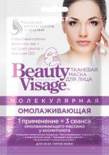 """Молекулярная тканевая маска для лица """"Омолаживающая"""" серии """"Beauty Visage"""", 25мл"""