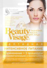 """Пептидная тканевая маска для лица """"Интенсивное питание"""" серии """"Beauty Visage"""", 25мл"""