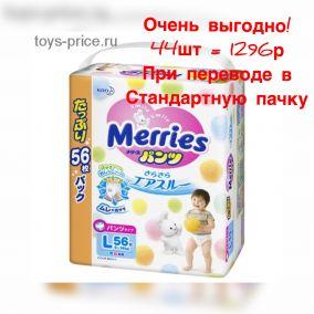 Трусики Merries для детей L (9-14 кг) 56шт
