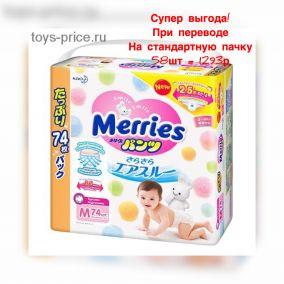 Трусики MERRIES для детей M (6-11 кг) 74шт