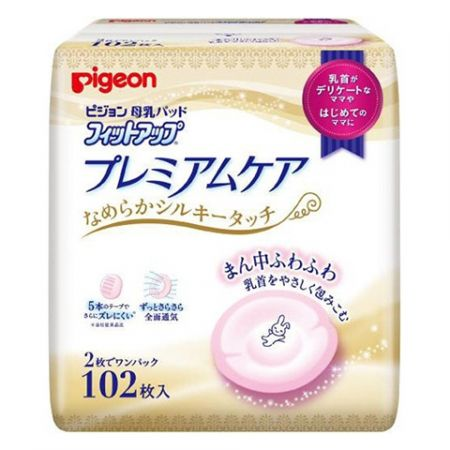 """Вкладыши в бюстгальтер для кормящих мам PIGEON """"Fit-Up"""" для чувствительной кожи, пачка 102шт"""