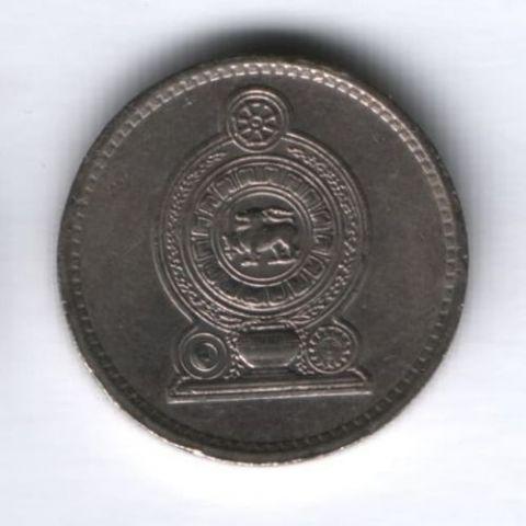50 центов 1991 г. Шри-Ланка