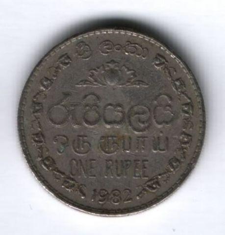 1 рупия 1982 г. Шри-Ланка