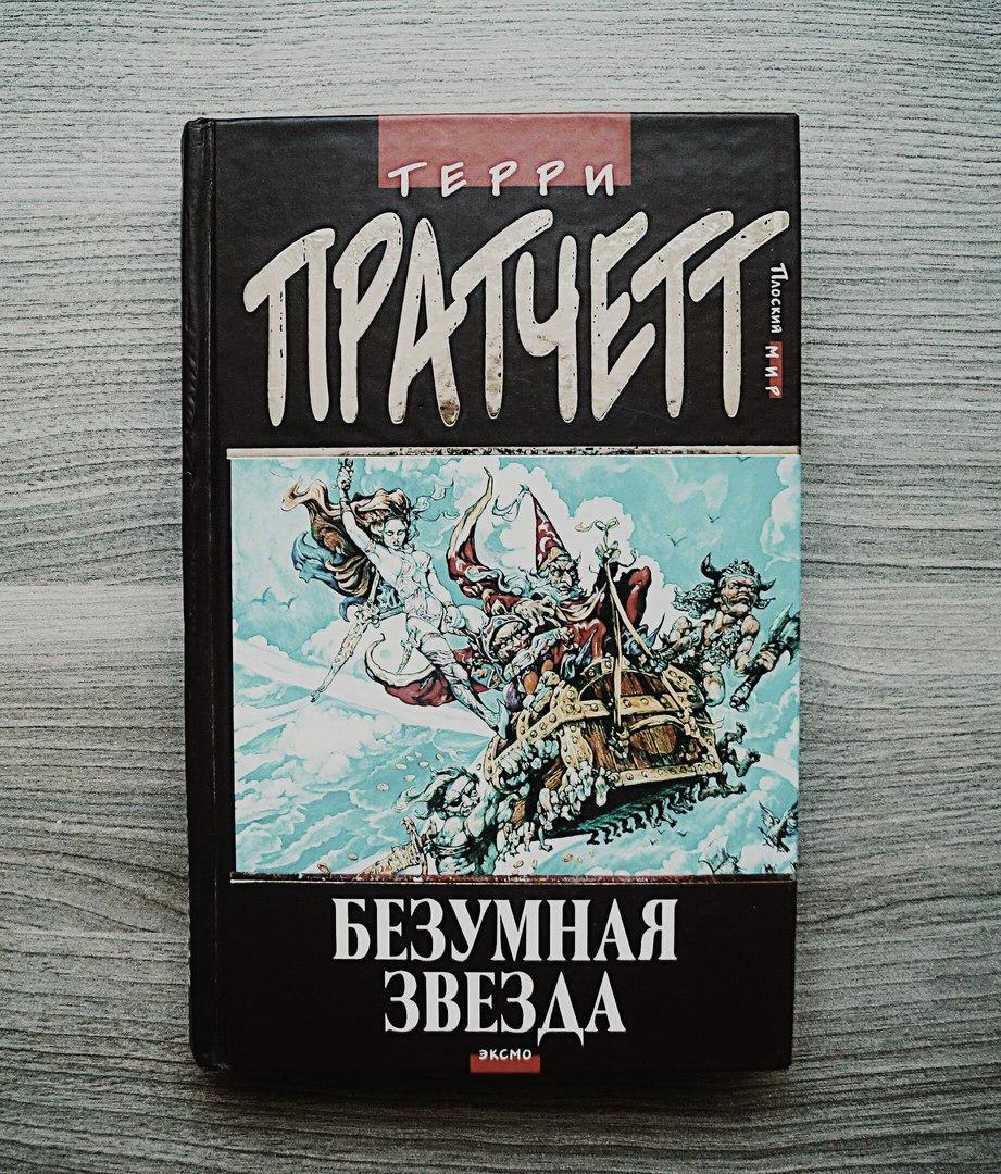 Терри Пратчетт - Безумная звезда