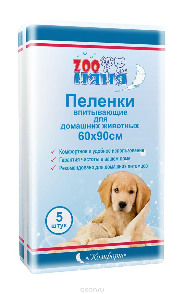 ZOO Няня Пеленки впитывающие для животных 60*60*5шт