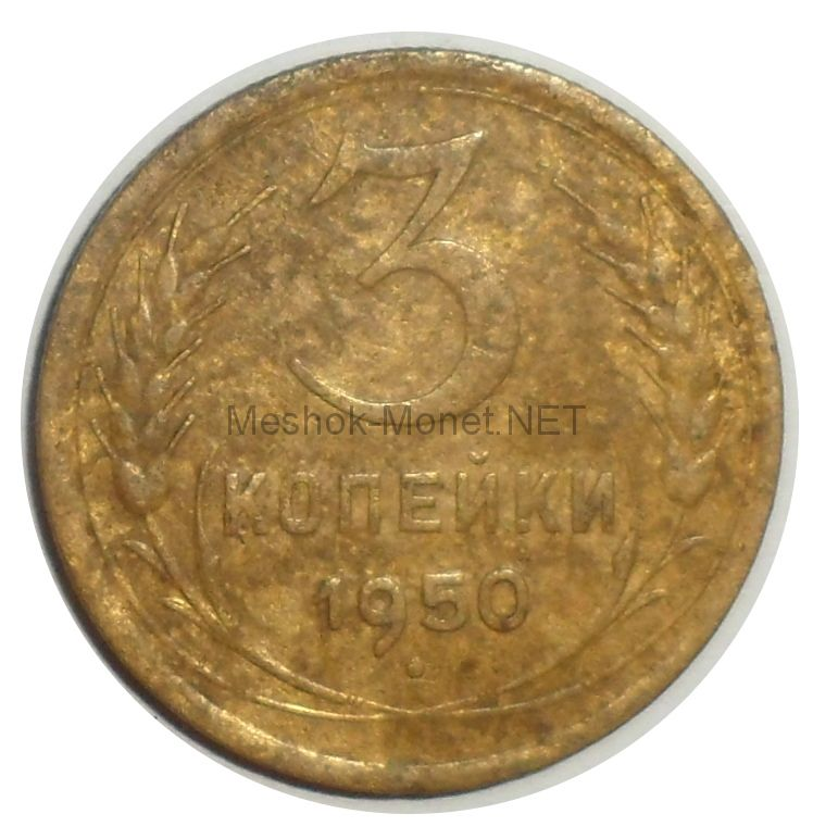 3 копейки 1950 года # 4