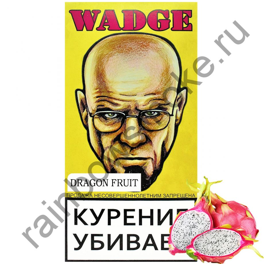 Wadge 100 гр - Dragon Fruit (Дрэгонфрут)
