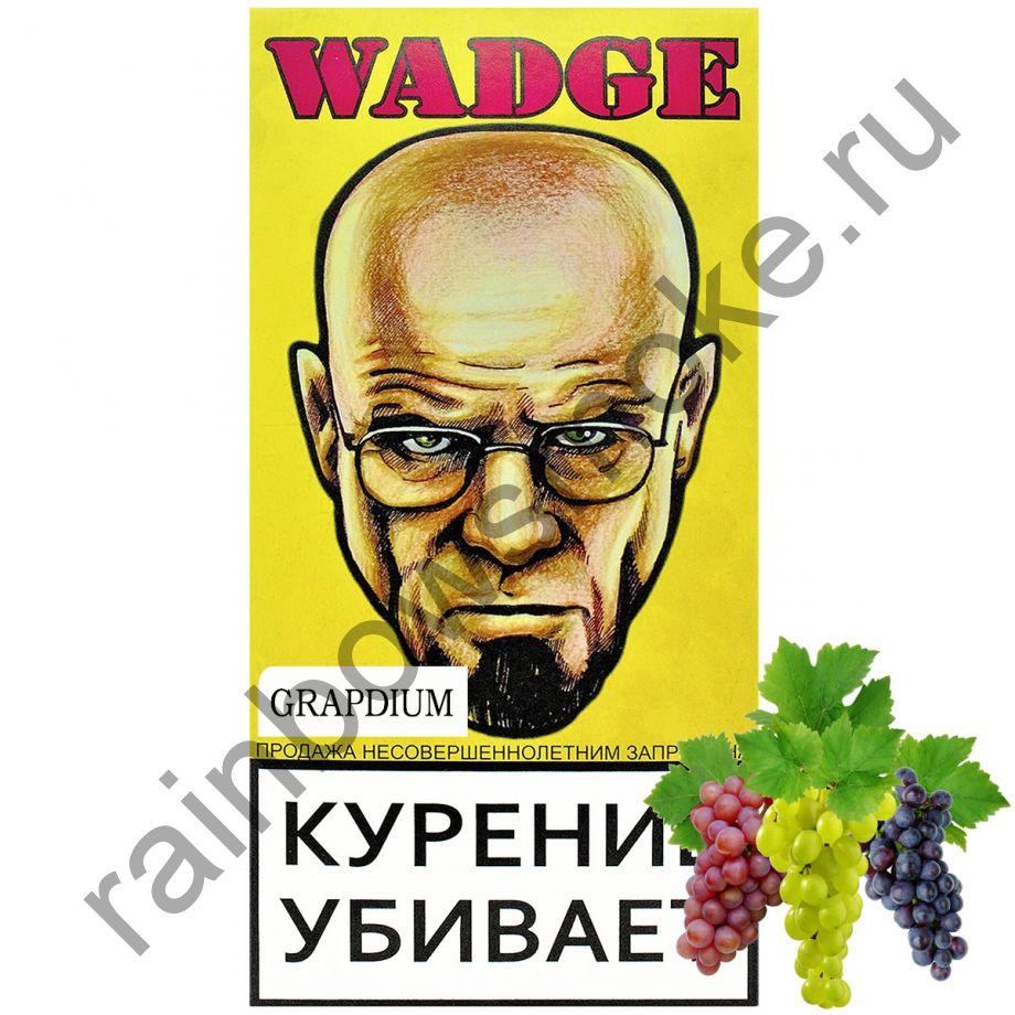 Wadge 100 гр - Grapdium (Виноградиум)