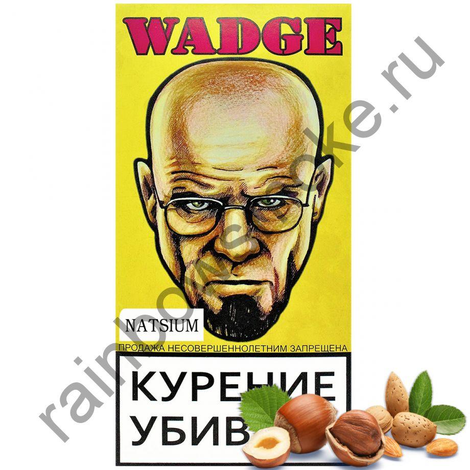 Wadge 100 гр - Natsium (Натсиум)
