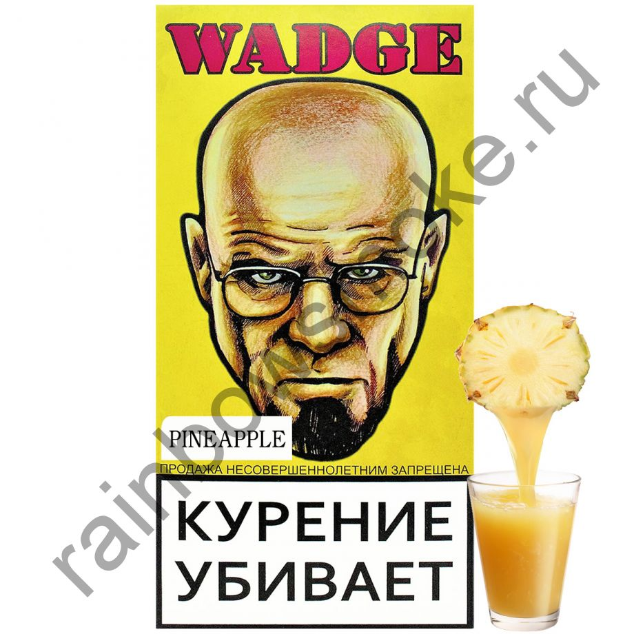 Wadge 100 гр - Pineapple (Ананас)