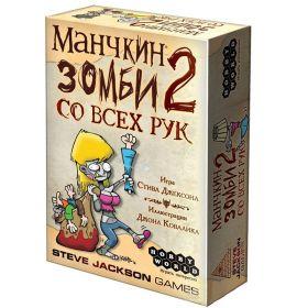 """Настольная игра Манчкин Зомби 2 """"Со всех рук"""""""