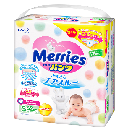 Merries (S)