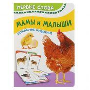 """Обучающая книжка Мамы и малыши  """"Домашние животные"""""""
