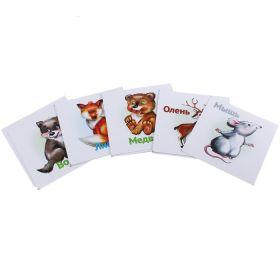 """Карточки развивающие  """"Дикие животные"""" 12шт"""
