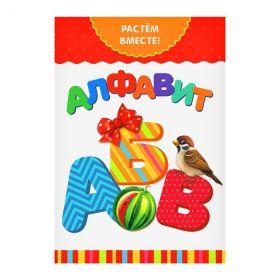 "Растем вместе ""Алфавит"", 16стр"