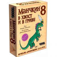 """Настольная игра Манчкин 8 """"В хвост и гриву"""""""