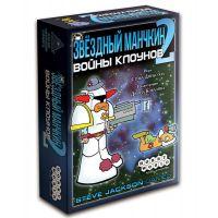 """Настольная игра Манчкин Звездный 2 """"Войны клоунов"""""""