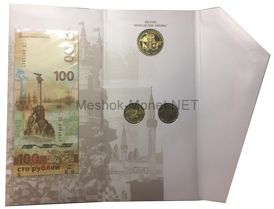 Буклет Воссоединение Крыма и Севастополя ММД Гознак