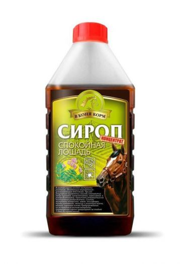 """Сироп Спокойная лошадь """"В коня Корм"""" 1 литр"""