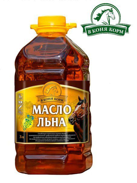 """Льняное масло """"в коня корм"""" 1, 3 и 5 литров"""