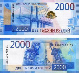 2000 РУБЛЕЙ 2017 ГОДА. ВЛАДИВОСТОК. СЕРИЯ АА. ПРЕСС