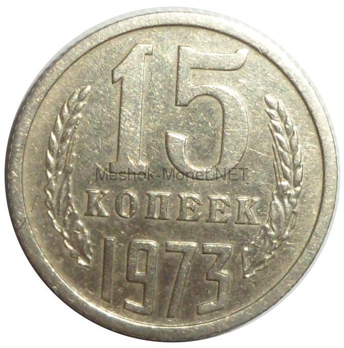 15 копеек 1973 года # 2