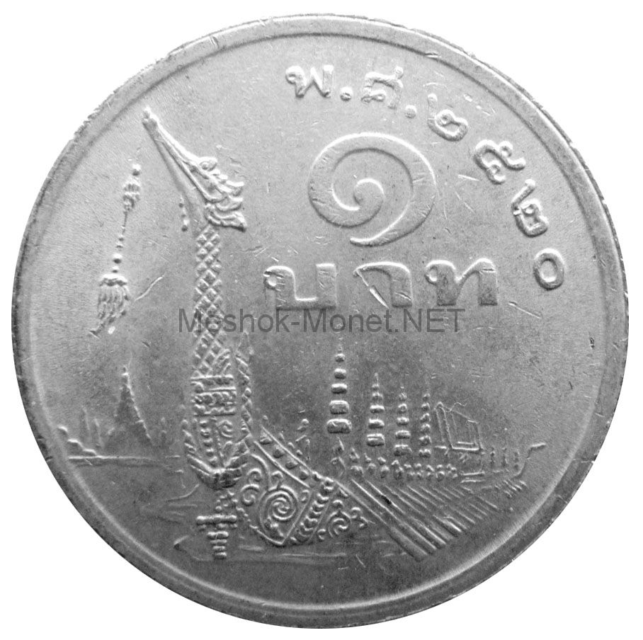 Тайланд 1 бат 1977 г.