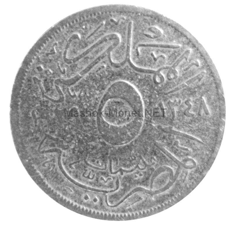 Египет 5 мильем 1929 г.