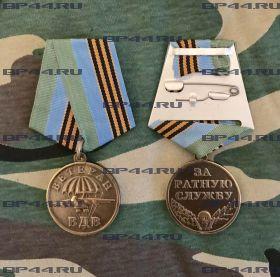 """Медаль Ветеран ВДВ """"За ратную службу"""""""
