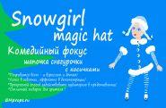 """Snowgirl Magic Hat - Комедийный фокус """"Шапочка Снегурочки с косичками"""" (1уп/5 шт) детский размер"""