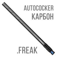 Ствол GOG Carbon Freak 14'' - Autococker