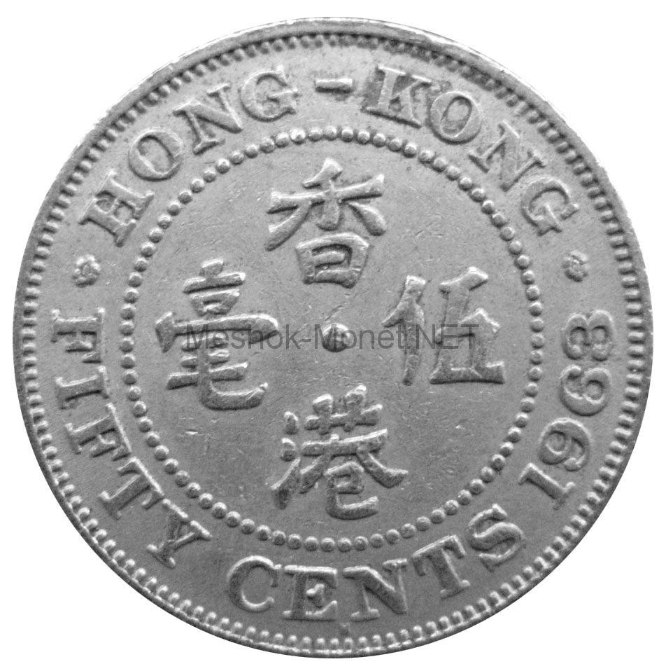 Гонконг 50 центов 1963 г.