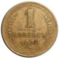 1 копейка 1938 года # 5